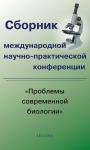 XI Международная научно-практическая конференция «Проблемы современной биологии»