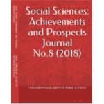 Научный журнал «Social Sciences: Achievements and Prospects Journal» (1 (13))