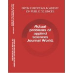 Научный журнал «Actual Problems of Applied Sciences Journal World» (9 (19))